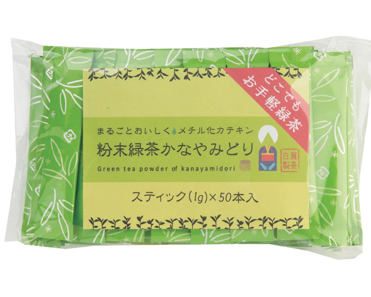 粉末緑茶かなやみどり 1g×50本