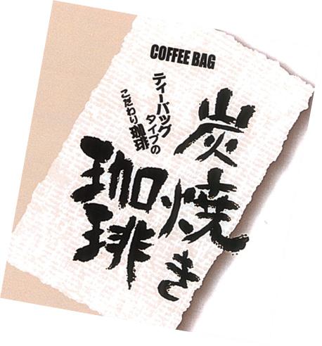 コーヒーティーバッグ 5g×20ヶ入